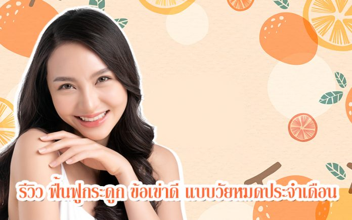 SIRINYA Calcium Collagen Type 2 รีวิว