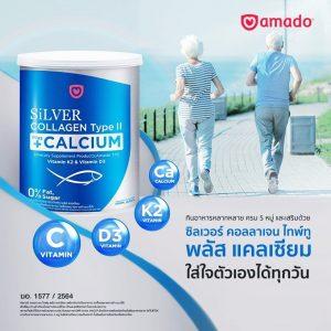 รีวิว อมาโด้ SiLVER Collagen UC-II