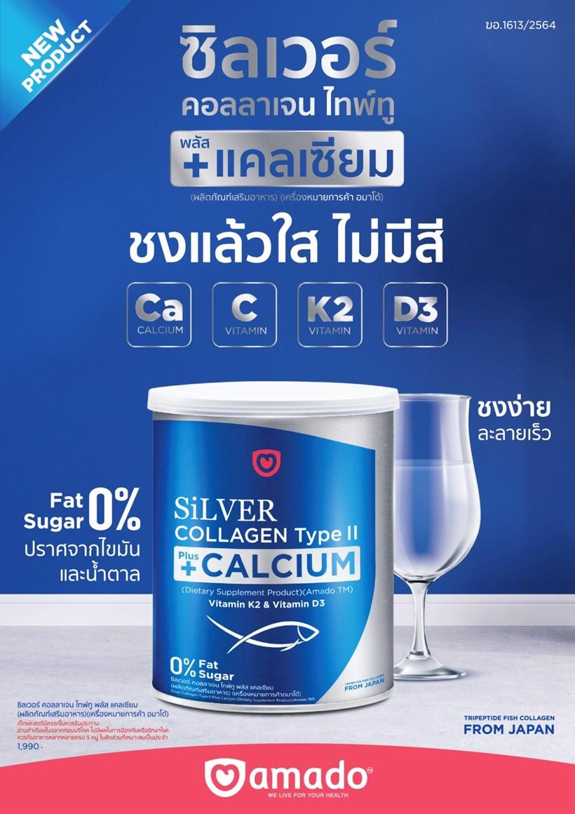วิธีกิน SiLVER Collagen UC-II
