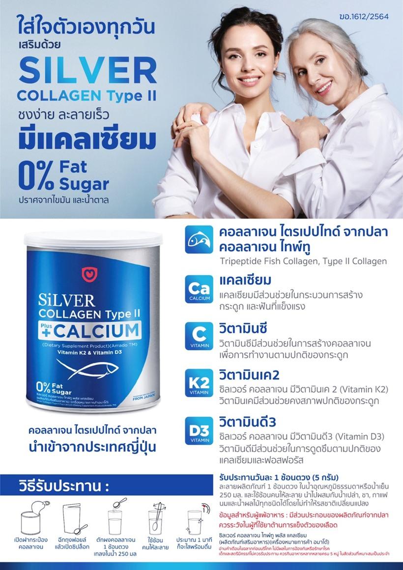 SiLVER Collagen UC-II ที่ดีที่สุด