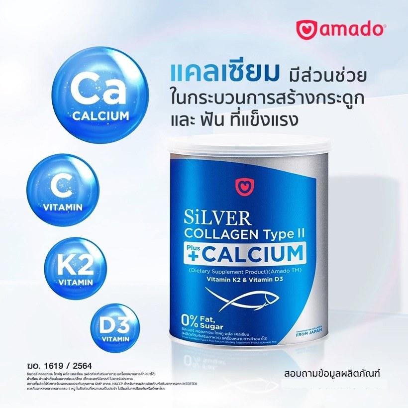 SiLVER Collagen UC-II ส่วนประกอบ